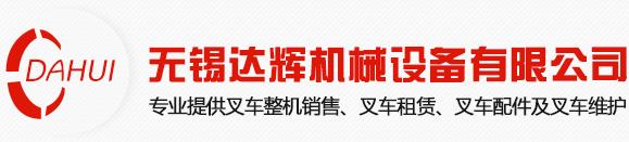 无锡达辉机械设备有限公司